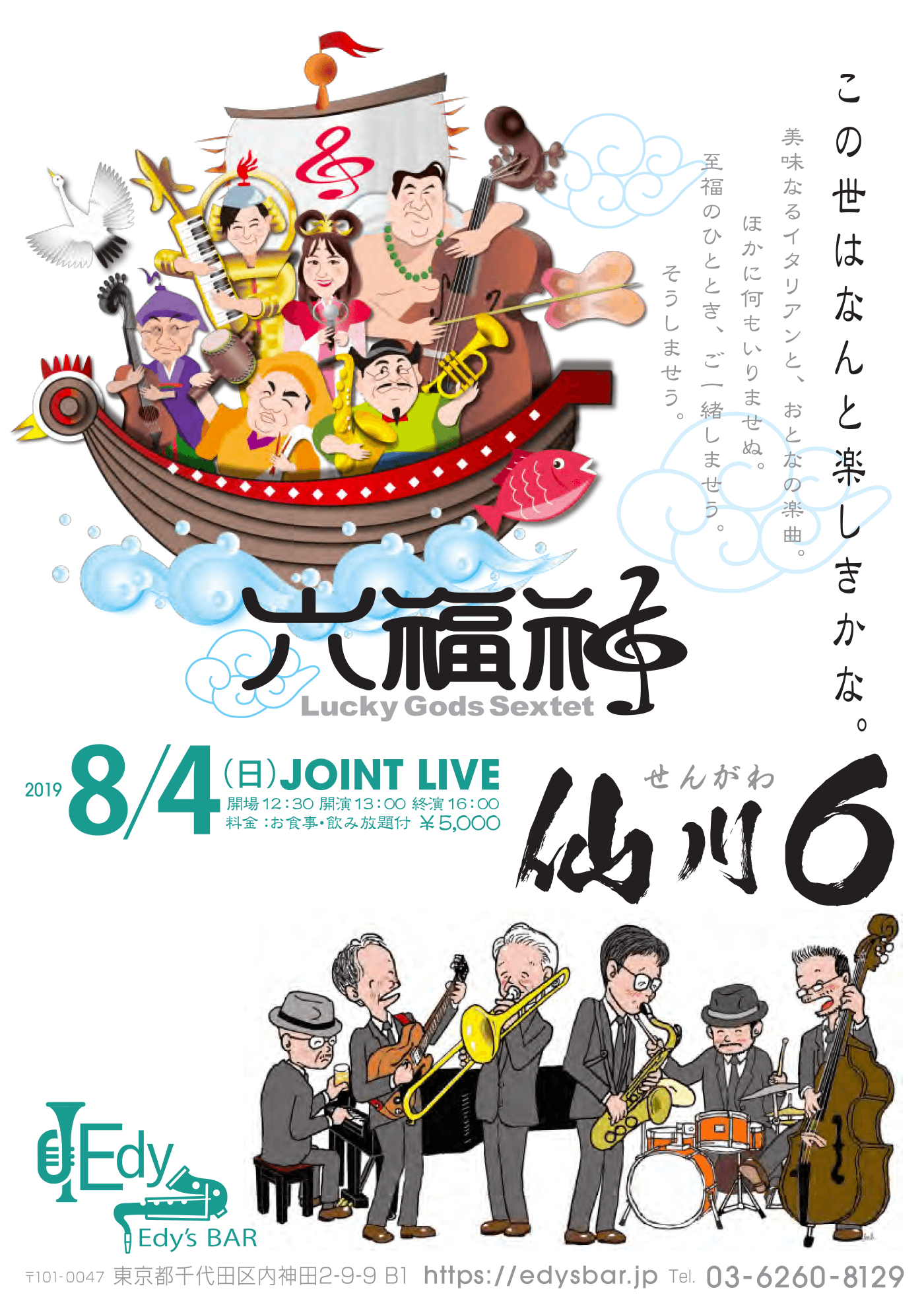 20190804_JointLive_01