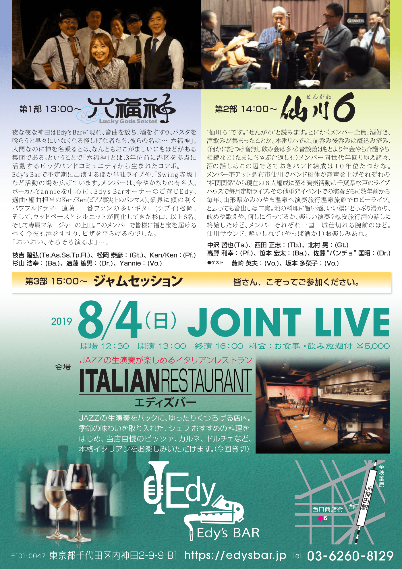 20190804_JointLive_02