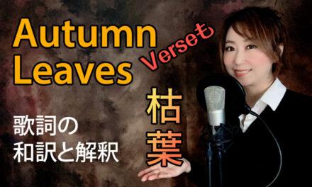 Autumn Leaves(枯葉)の和訳と解釈の動画を公開