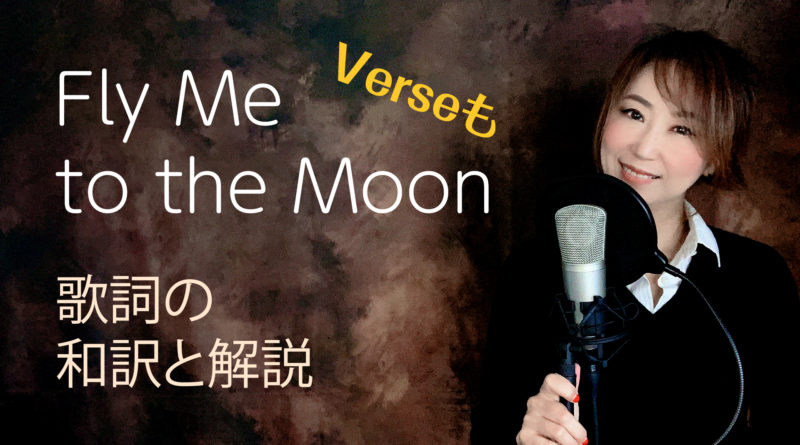 Fly Me to the Moonの和訳動画