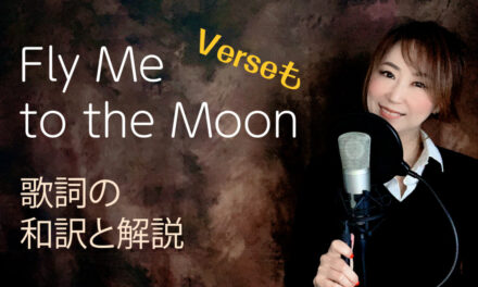 Fly Me to the Moonの和訳動画(Verse付き)