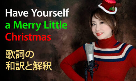 Have Yourself a Merry Little Christmasの和訳と解釈の動画を公開