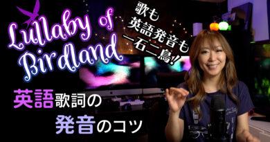 Lullaby of Birdlandの発音動画の配信