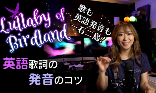 Lullaby of Birdlandの歌詞の発音のコツの動画を配信!