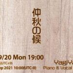 やぎやに 生配信 ギグ – 2021/09/20 Mon 7PM 「仲秋の候」(祝日)
